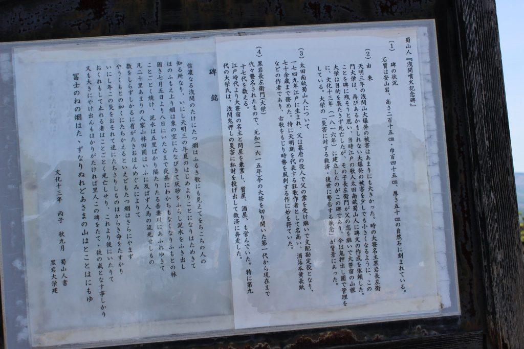 鬼押し出し園 「浅間噴火記念碑」