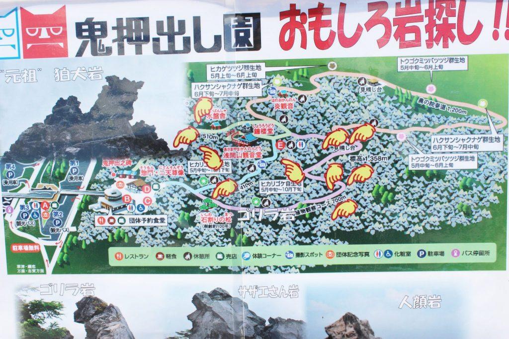鬼押し出し園 おもしろ岩探しマップ