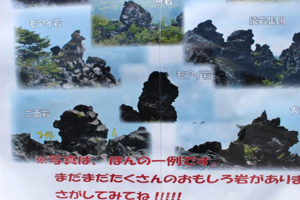 鬼押し出し園 おもしろ岩写真一例