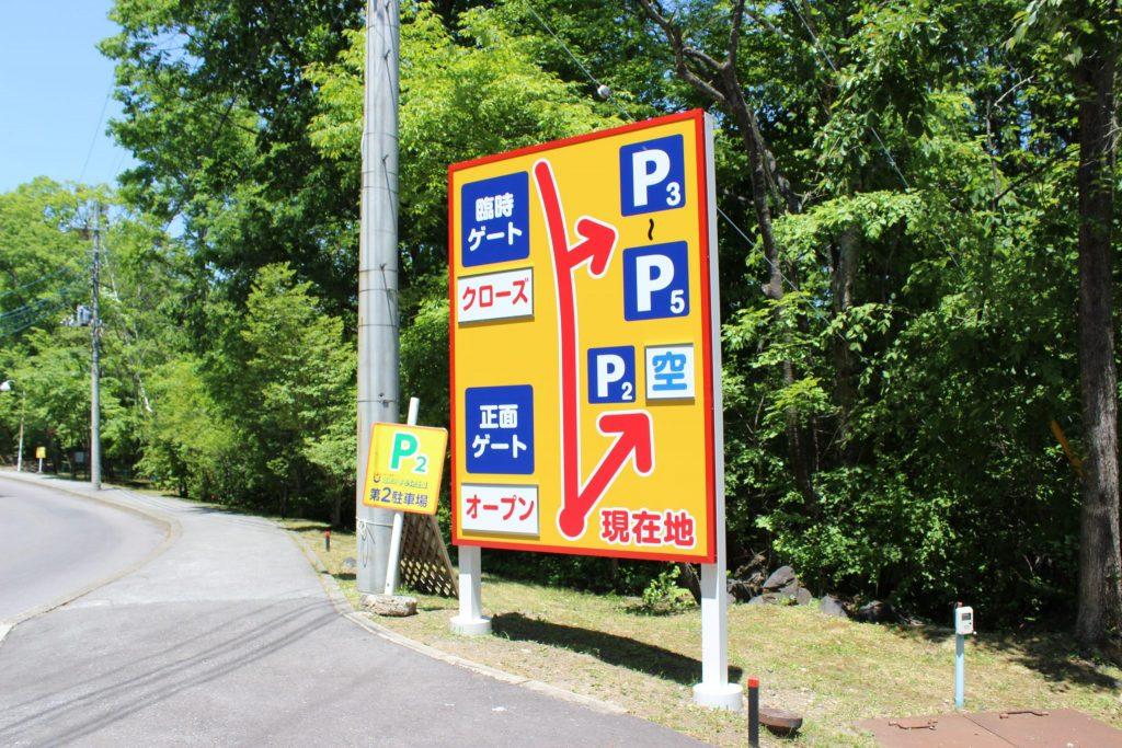 軽井沢おもちゃ王国の駐車場案内