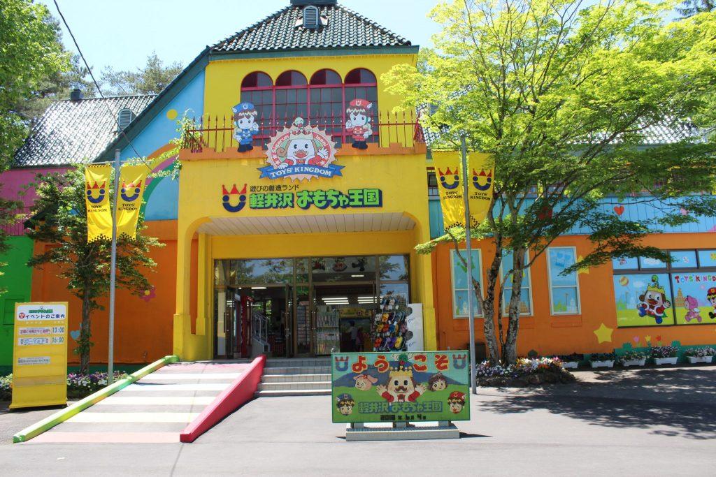 軽井沢おもちゃ王国の正面ゲート