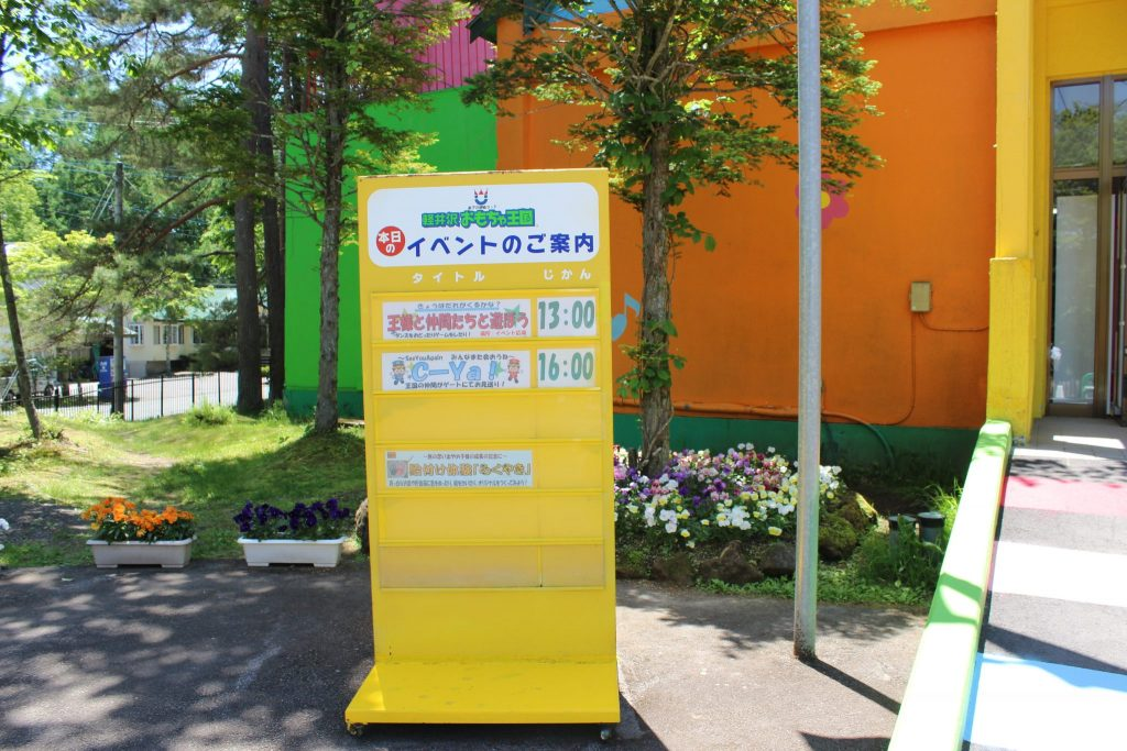 軽井沢おもちゃ王国のイベント案内板
