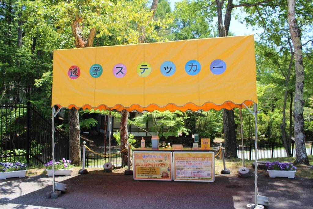 軽井沢おもちゃ王国の迷子ステッカー配布所