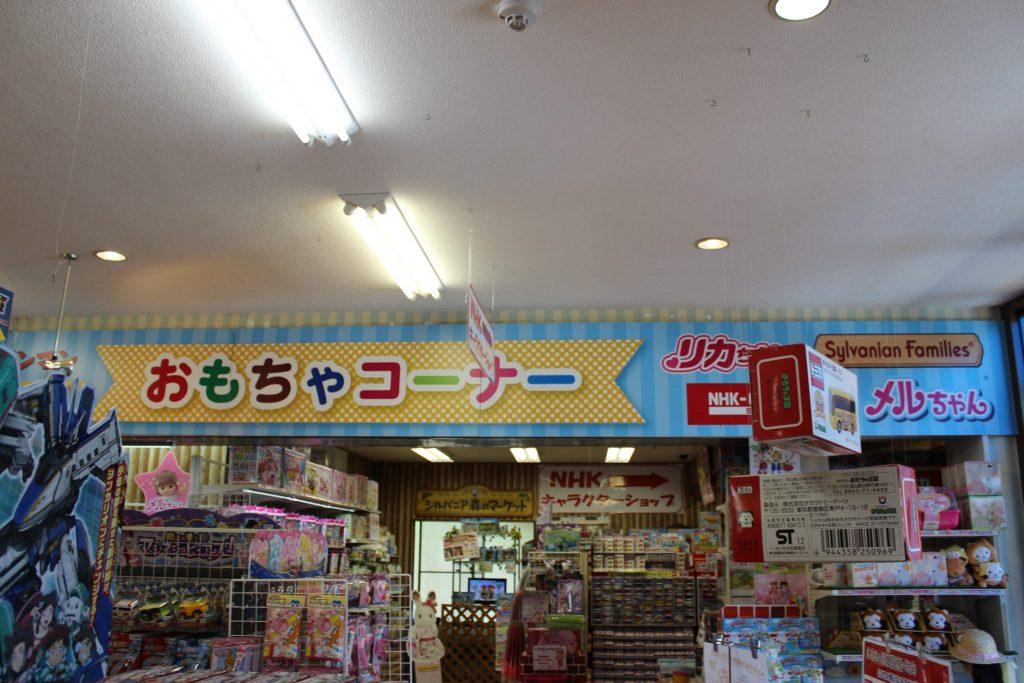 軽井沢おもちゃ王国のおもちゃコーナー