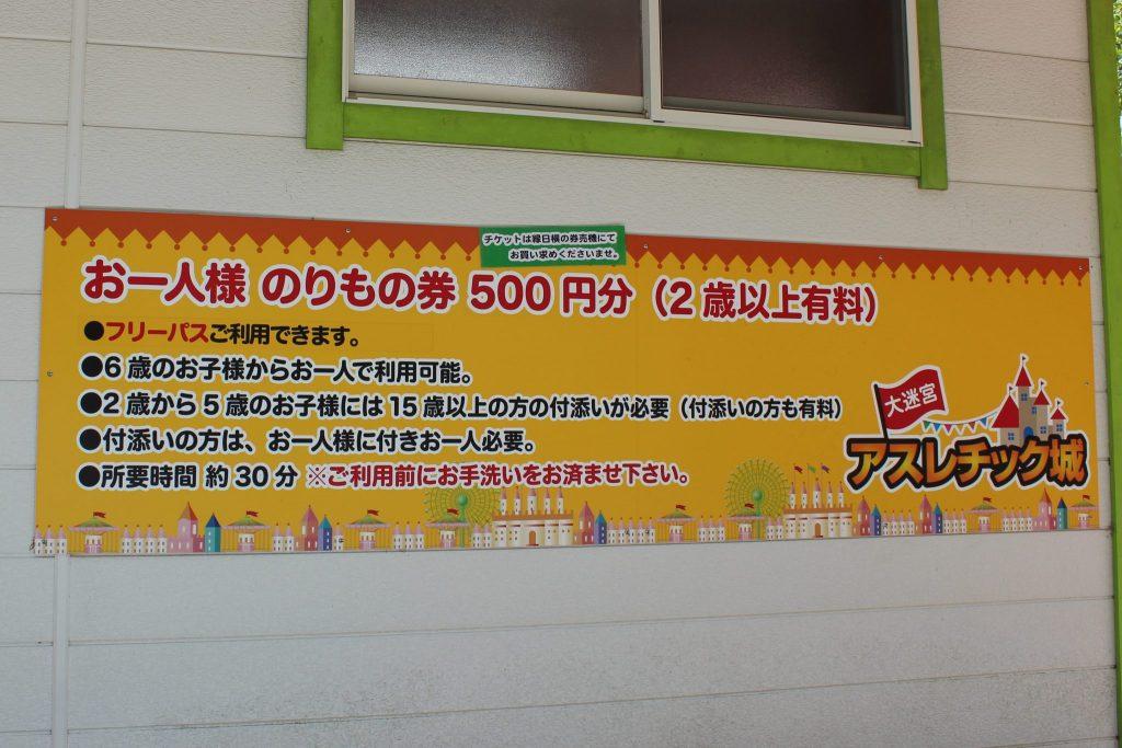 軽井沢おもちゃ王国の大迷宮アスレティック城利用案内