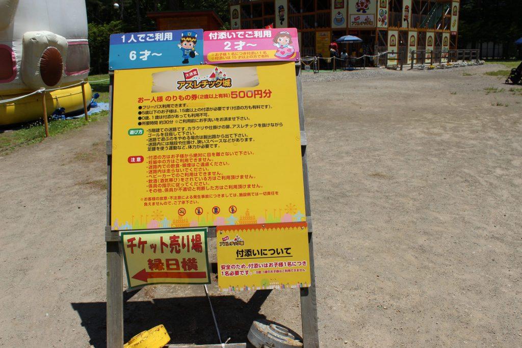 軽井沢おもちゃ王国の大迷宮アスレティック城利用案内板