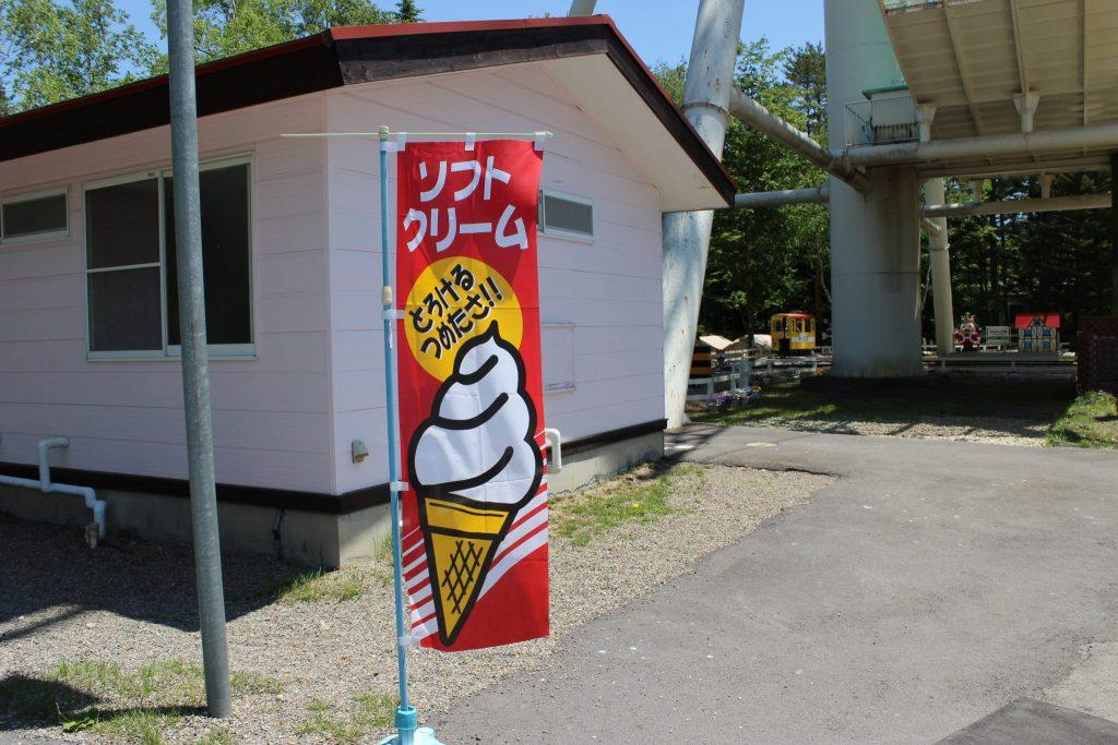 軽井沢おもちゃ王国のソフトクリーム