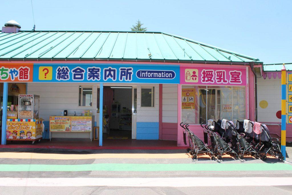 軽井沢おもちゃ王国の総合案内所と授乳室