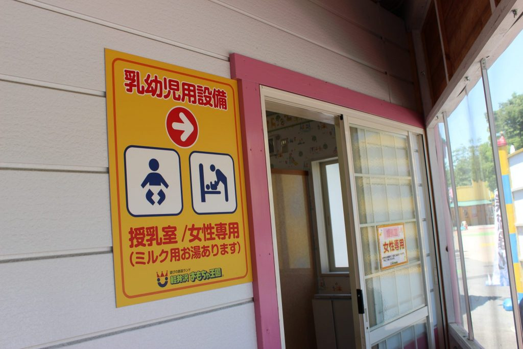 軽井沢おもちゃ王国の乳幼児用設備(授乳室)