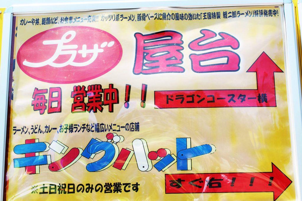 軽井沢おもちゃ王国の屋台看板
