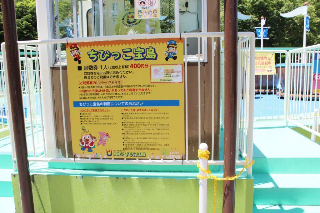 軽井沢おもちゃ王国のチビッコ宝島利用案内