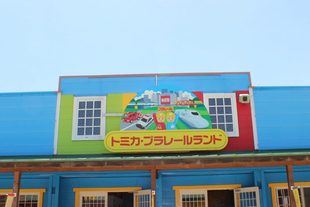 軽井沢おもちゃ王国のトミカ・プラレールランド