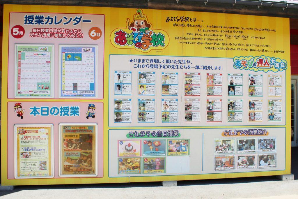 軽井沢おもちゃ王国のあそびの学校授業案内