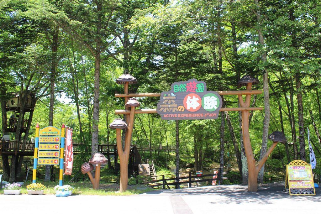 軽井沢おもちゃ王国の自然遊園森の体験入り口