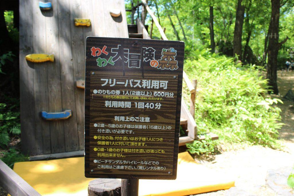 軽井沢おもちゃ王国のわくわく大冒険の森の利用案内