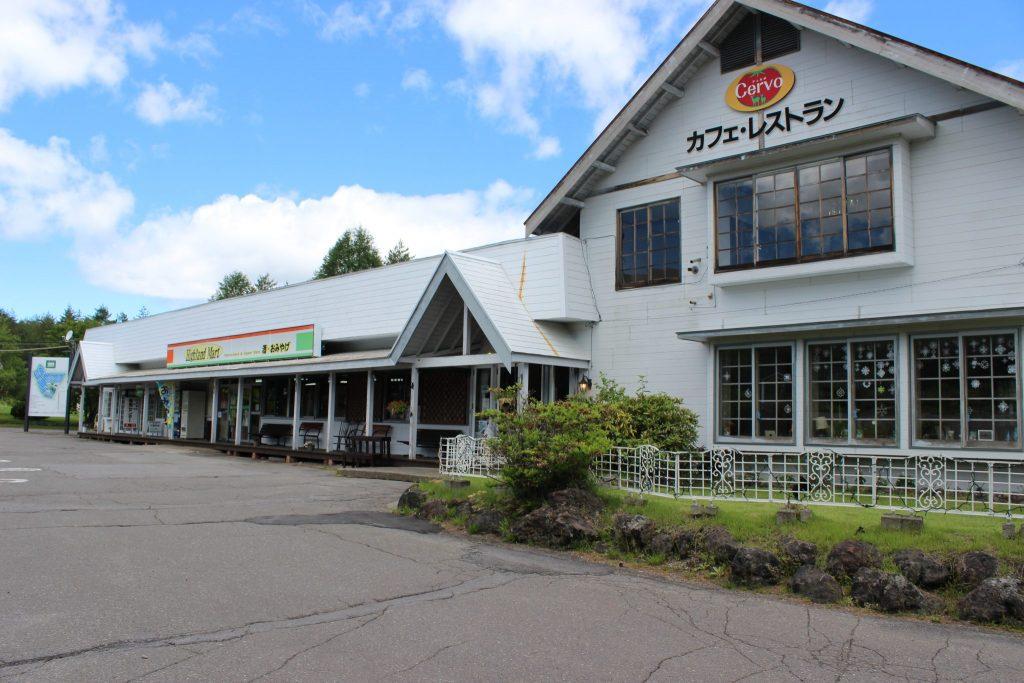 浅間ハイランドパークのカフェ・レストラン「アタゴオル」