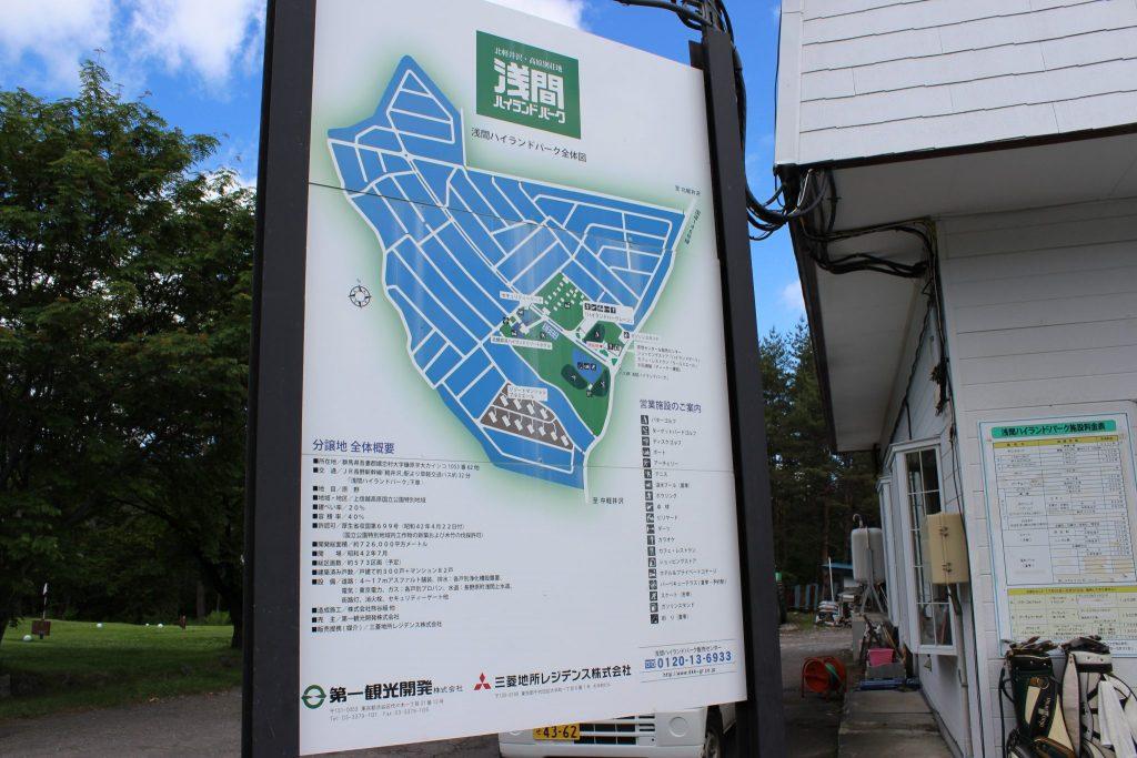 浅間ハイランドパーク内の地図