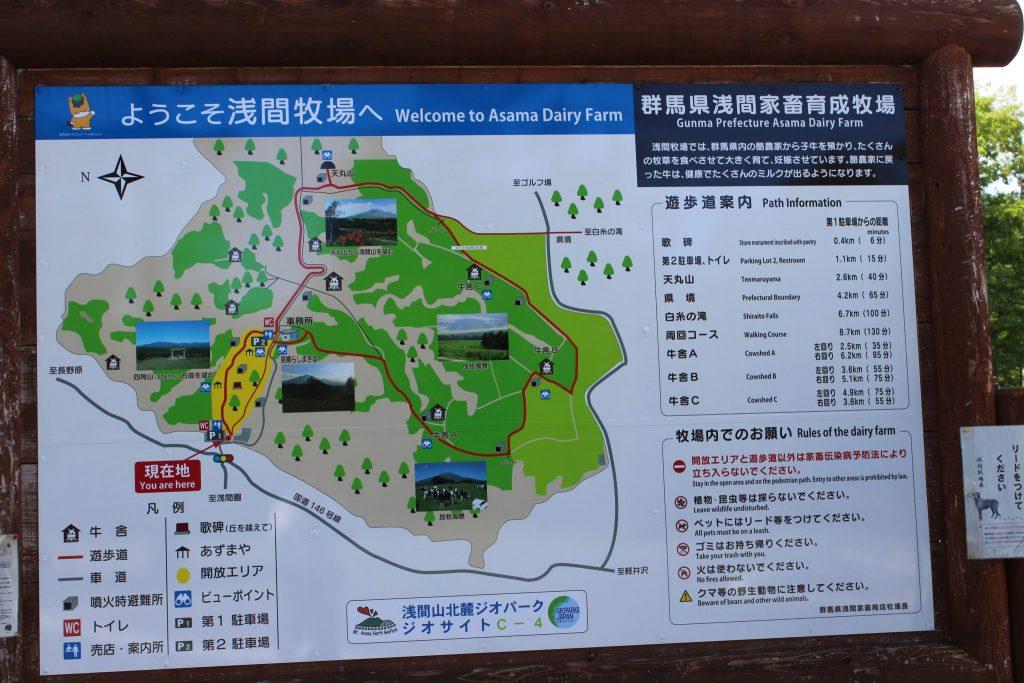 浅間牧場の地図