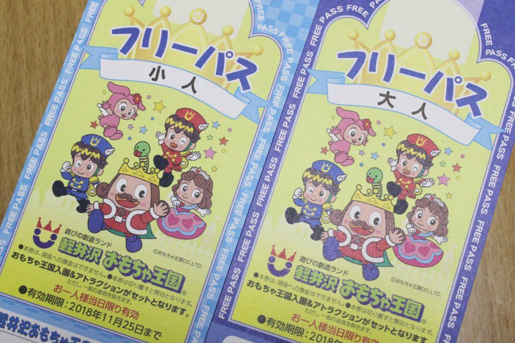 軽井沢おもちゃ王国のフリーパス券