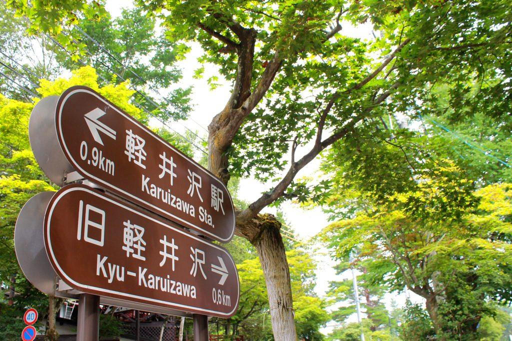 軽井沢方面(碓井軽井沢インターチェンジ)から車でアクセス