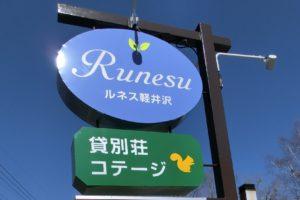 貸別荘ルネス軽井沢フロント事務所