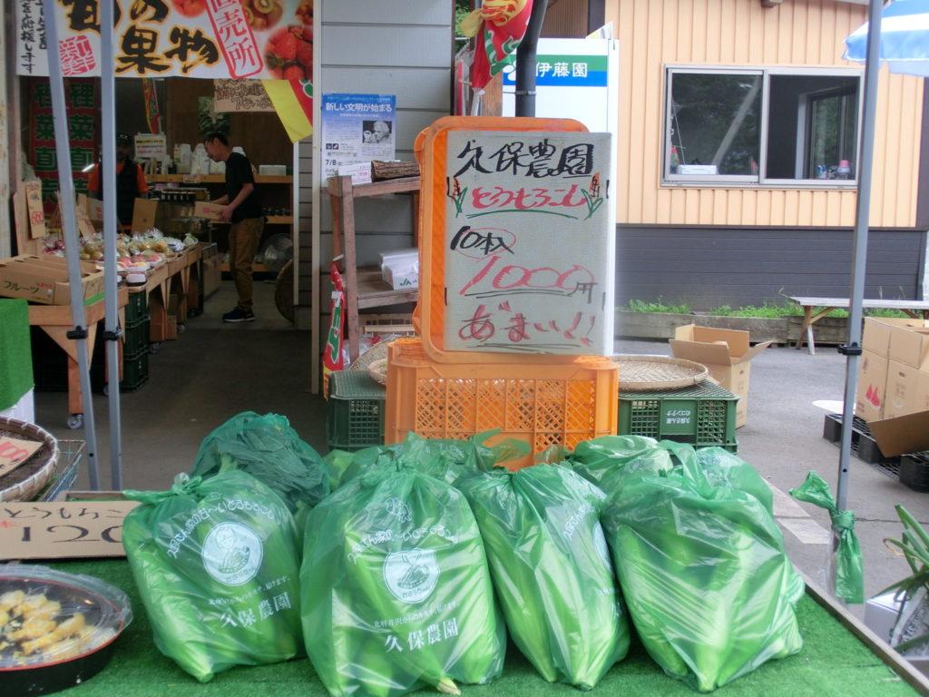 北軽井沢の地元野菜直売所「久保農園」の野菜