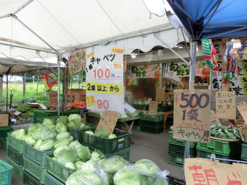 北軽井沢の地元野菜直売所「久保農園」の販売中の野菜