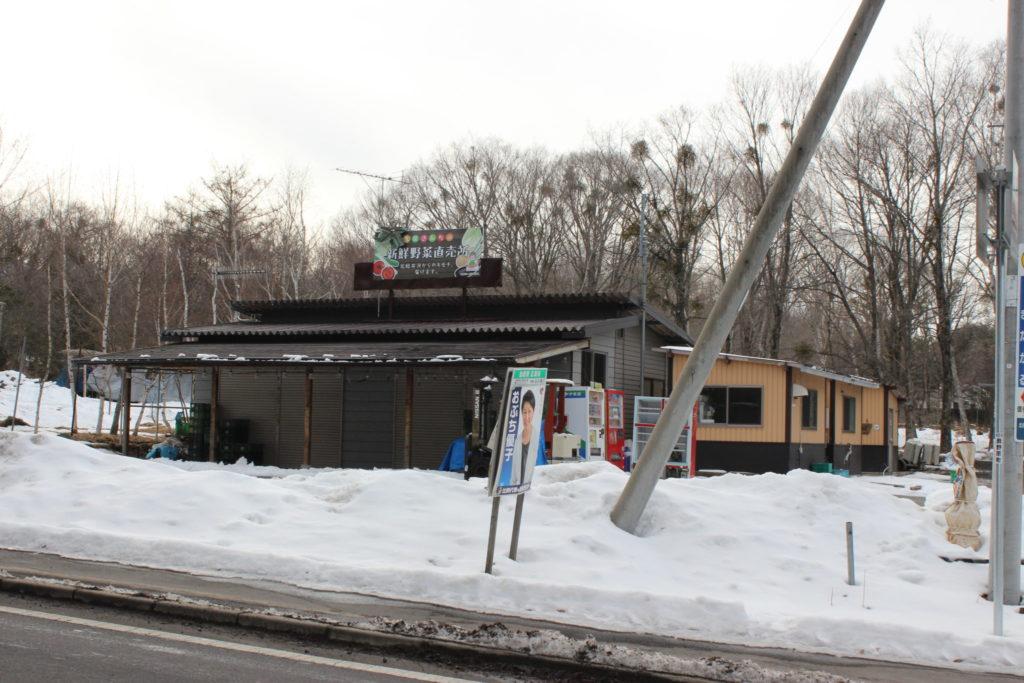 北軽井沢の地元野菜直売所「久保農園」の冬の時期