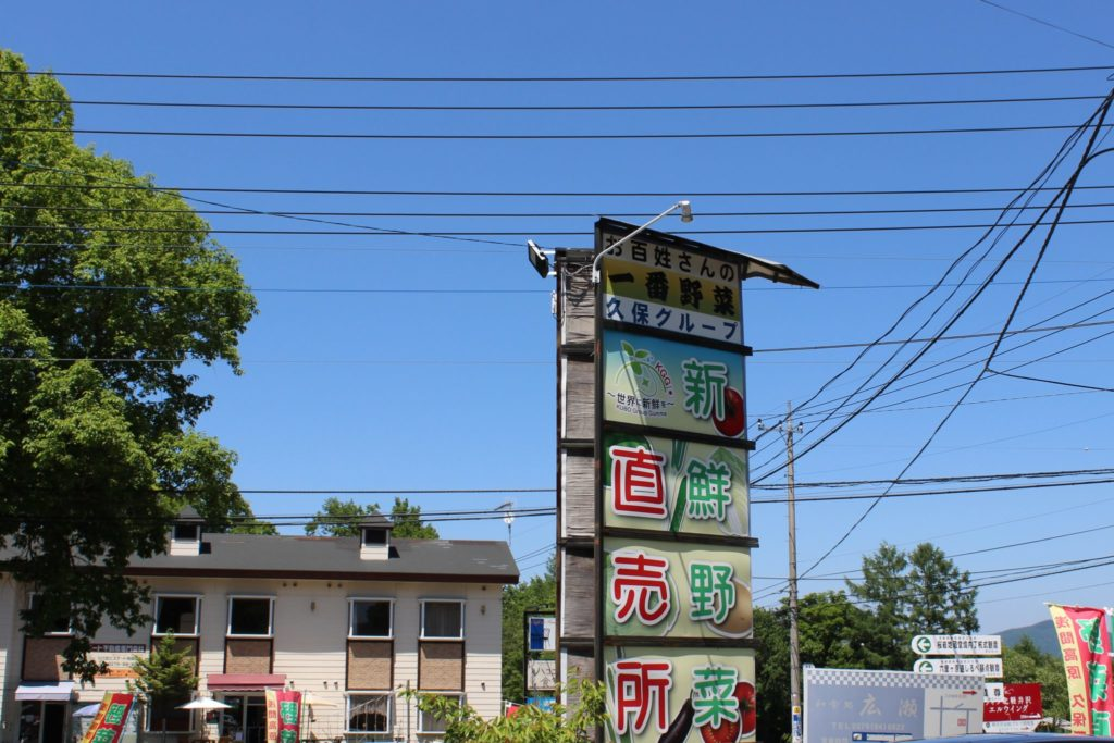 北軽井沢の地元野菜直売所「久保農園」の看板