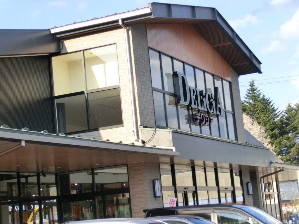 軽井沢デリシアの店舗建物