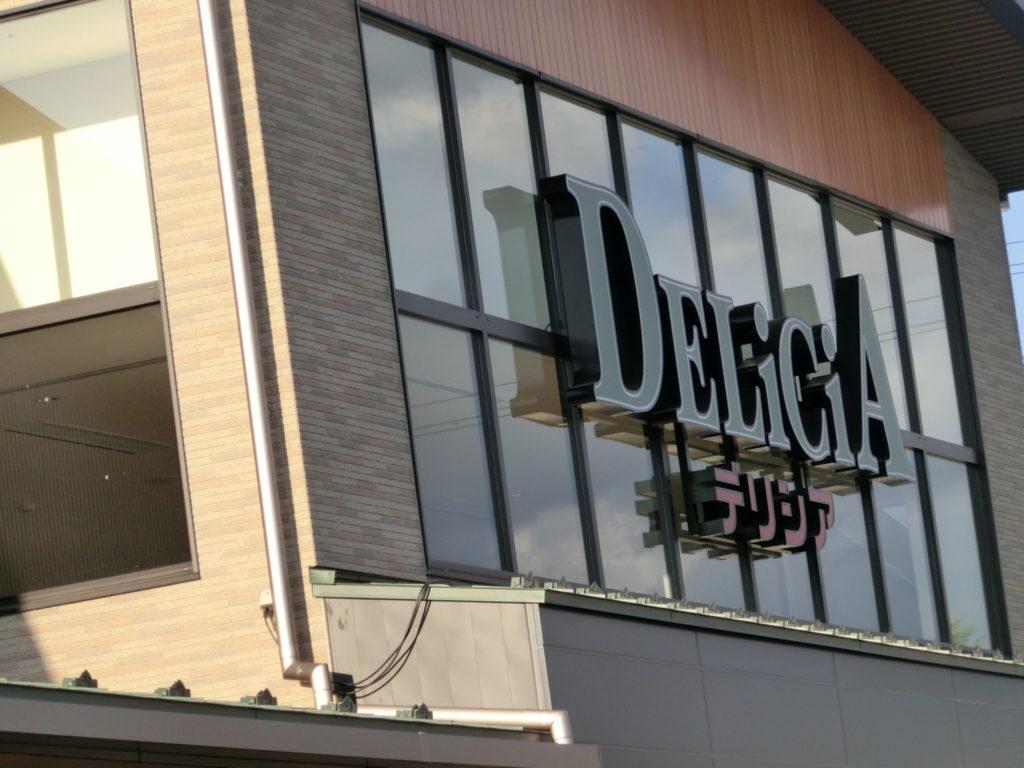デリシア軽井沢の看板
