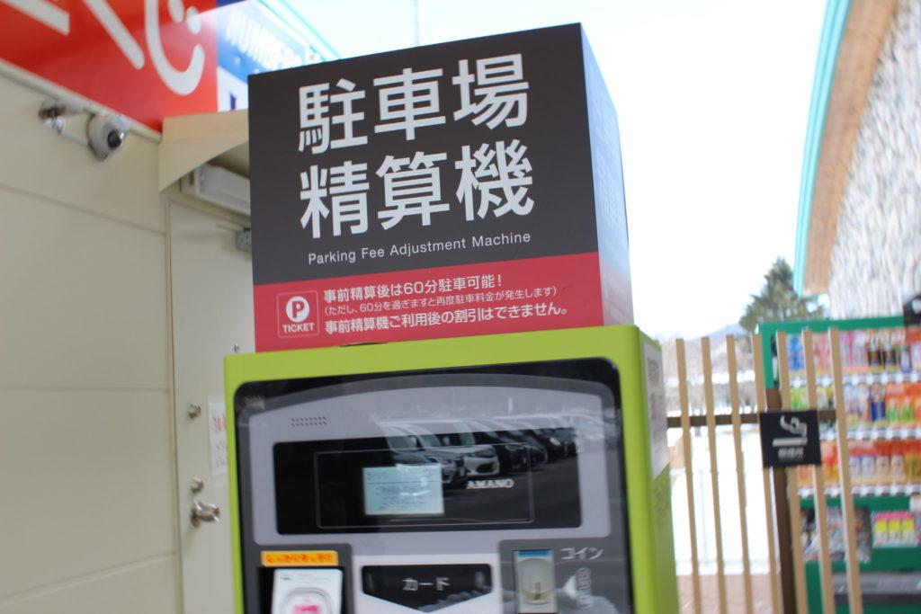 軽井沢アウトレット内の事前駐車場料金精算機