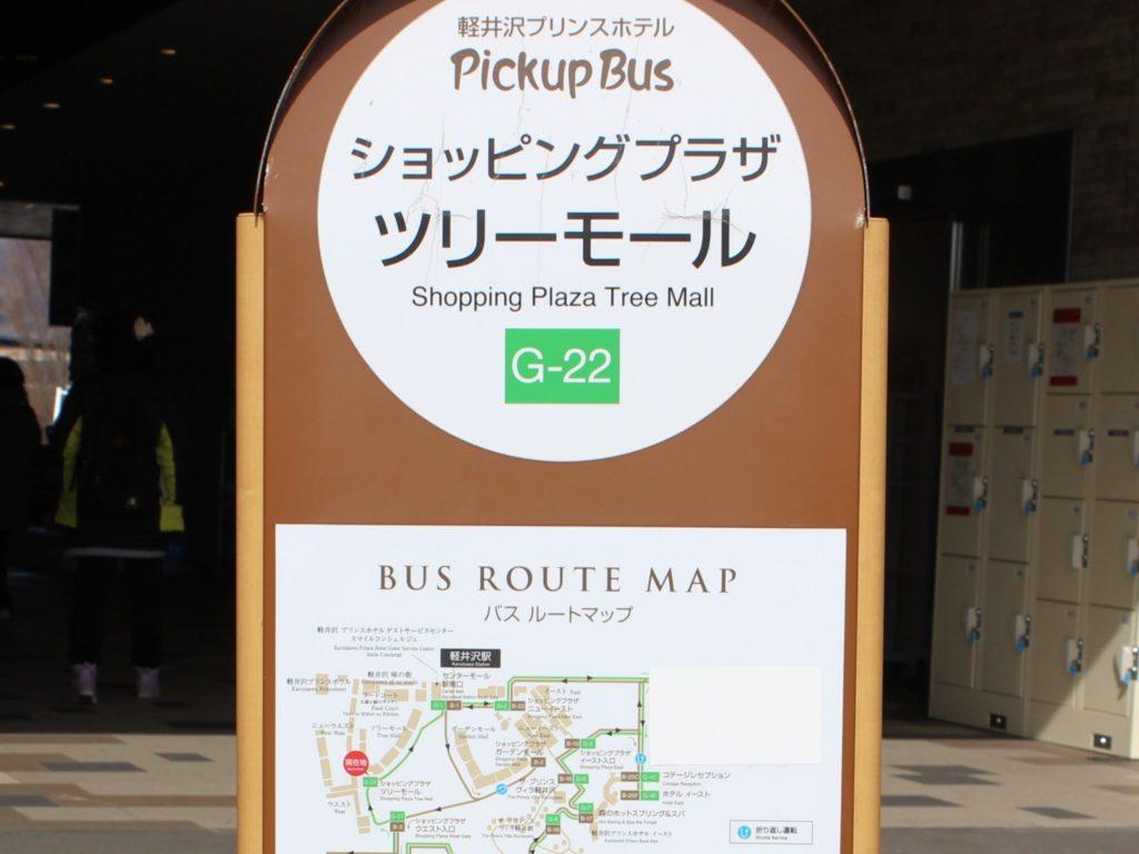 軽井沢アウトレット内のショッピングプラザ「バスルートマップ」