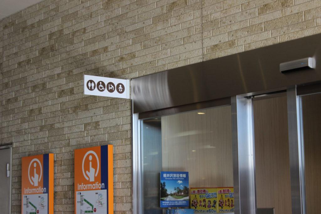 軽井沢アウトレット内の車椅子でのご利用可能なおむつ交換のできる多機能トイレ