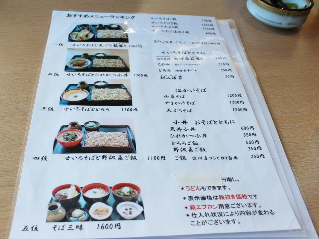 軽井沢アウトレット内の日本蕎麦屋「信州蕎麦処やまへい」のメニュー