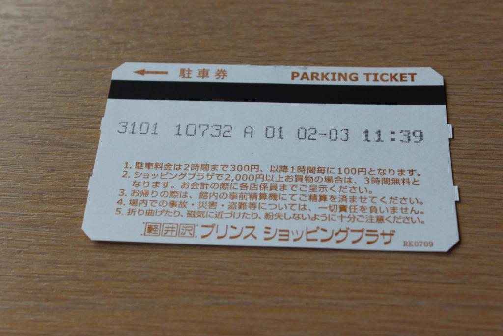 軽井沢アウトレットの駐車券の裏面