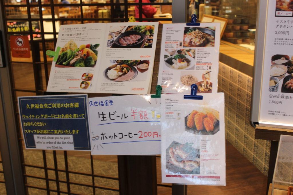 軽井沢アウトレットの久世福食堂店舗前のメニュー