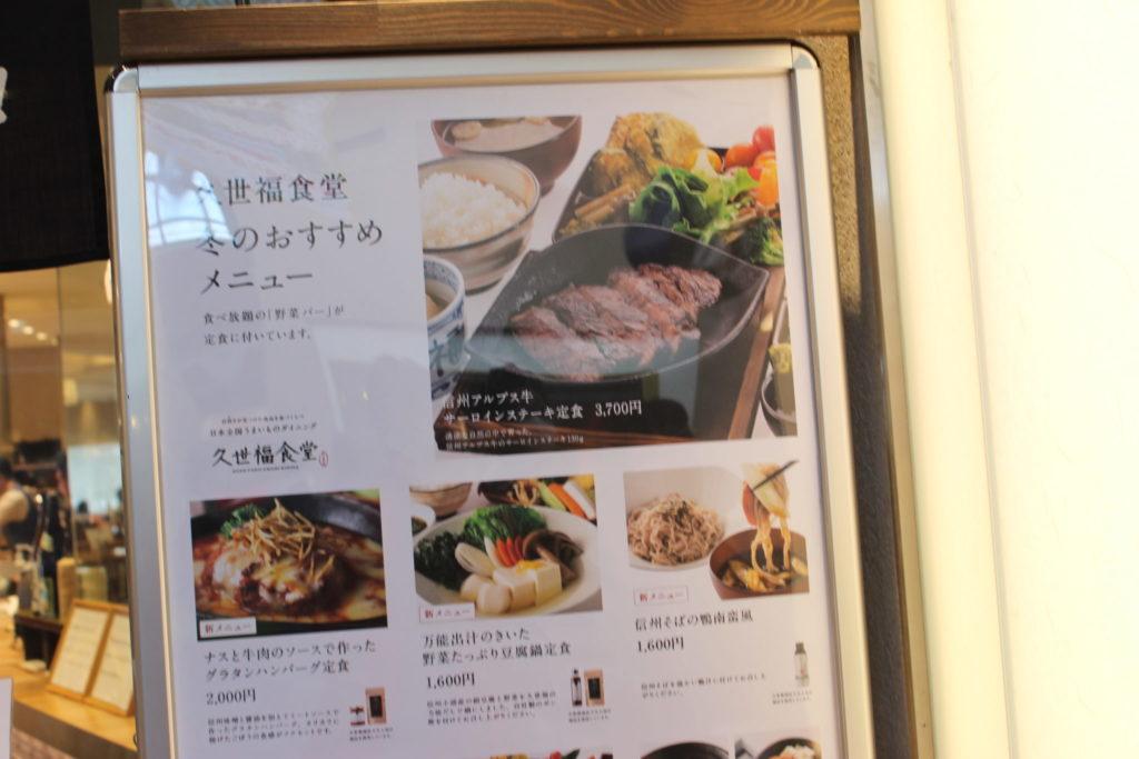 軽井沢アウトレットの久世福食堂店舗前のおすすめメニュー