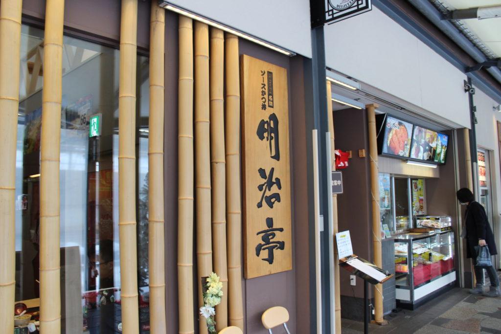 軽井沢アウトレット内の味の街のソースかつ丼明治亭の入り口