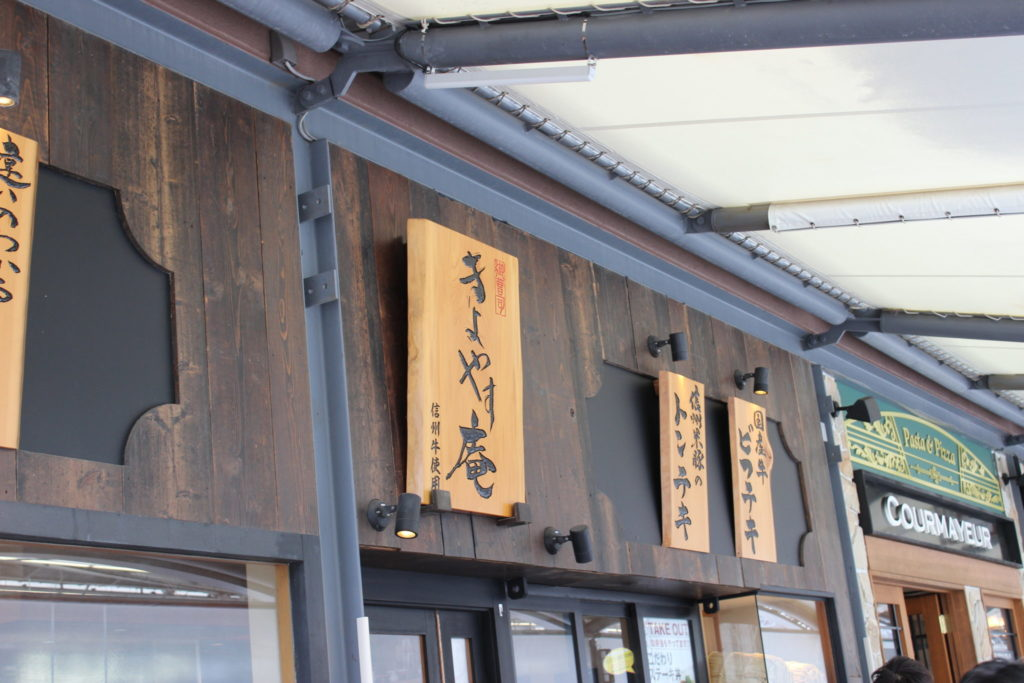 軽井沢アウトレット内の味の街通りのきよやす庵の店舗の看板