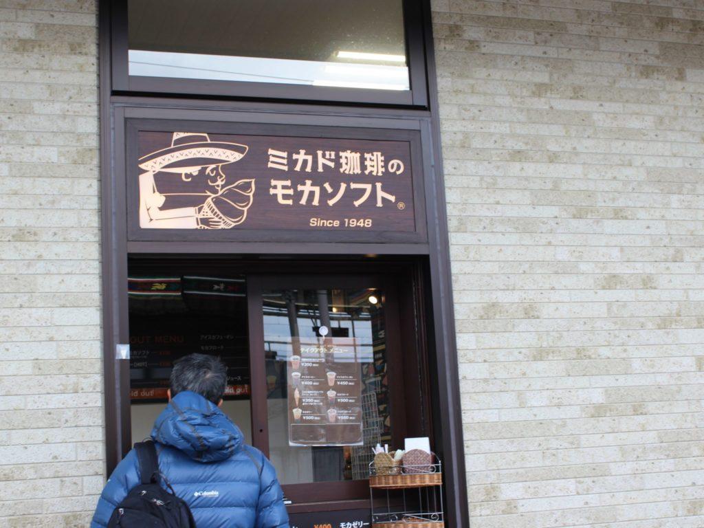 軽井沢アウトレット内のミカド珈琲店舗前