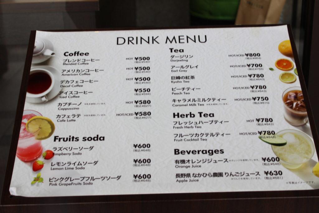 軽井沢アウトレット内におけるセンターモールのカフェコムサのドリンクメニュー