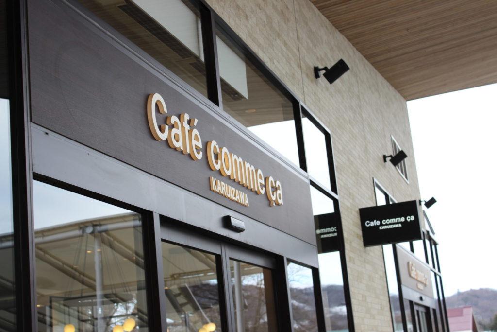 軽井沢アウトレット内におけるセンターモールのカフェコムサ入り口