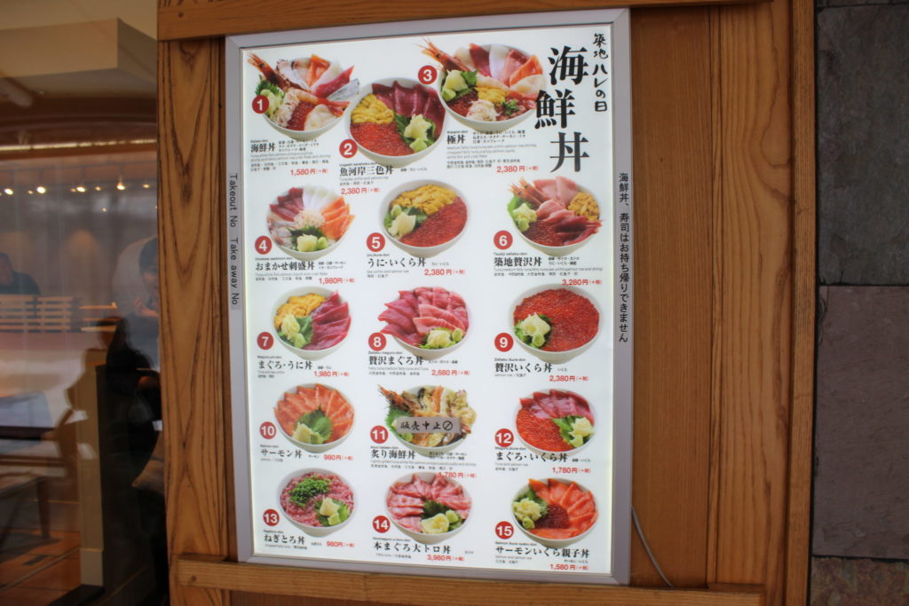 軽井沢アウトレット内の味の街通りの築地ハレの日海鮮丼メニュー