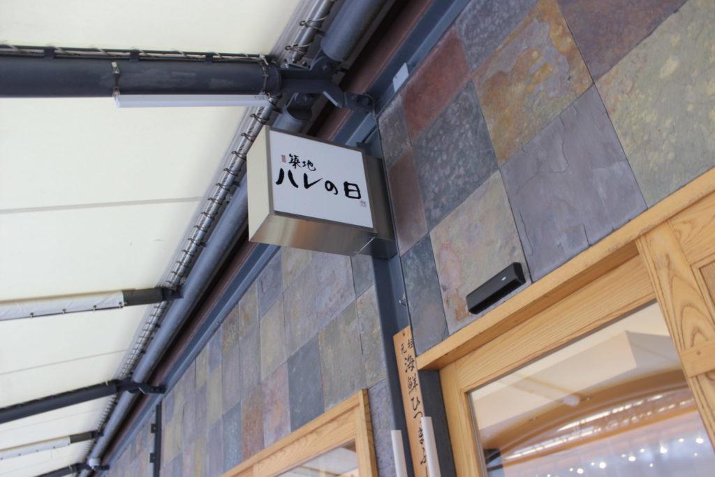 軽井沢アウトレット内の味の街通りの築地ハレの日