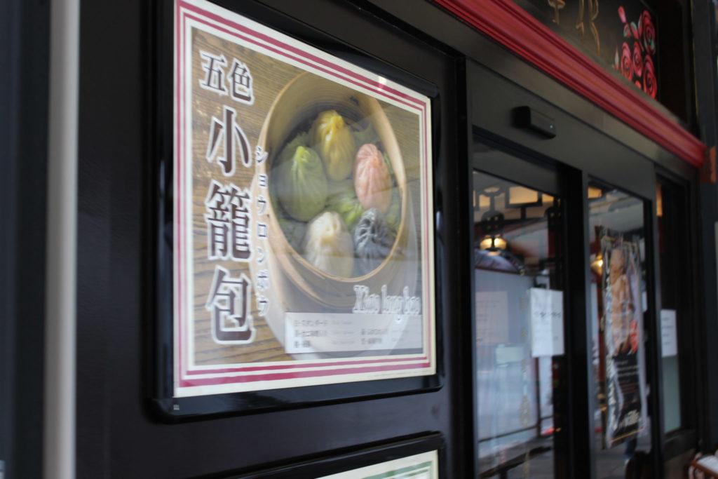 軽井沢アウトレット内の味の街通りの中国料理月季花店前