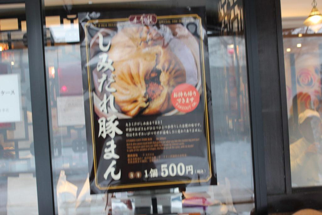 軽井沢アウトレット内の味の街通りの中国料理月季花店前(しみだれ豚まん)