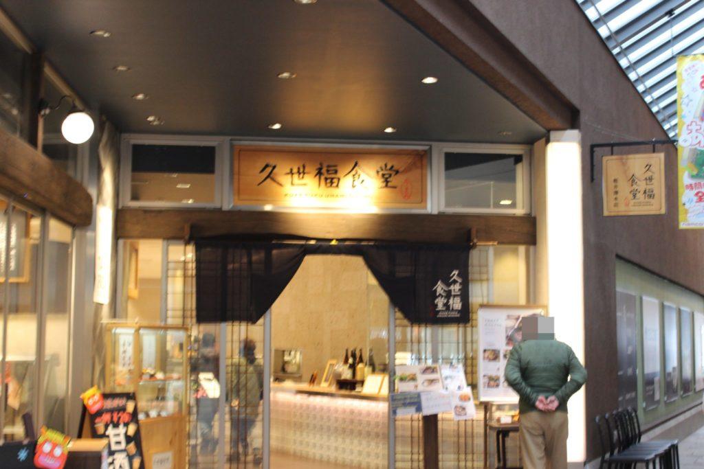 軽井沢アウトレットの久世福食堂店前