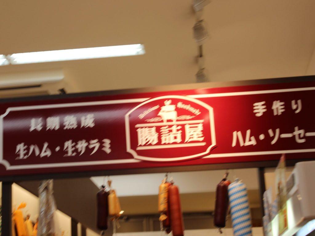 軽井沢アウトレットのニューウエストエリアの「ファーマーズギフト」店内にある「腸詰屋(ちょうづめや)