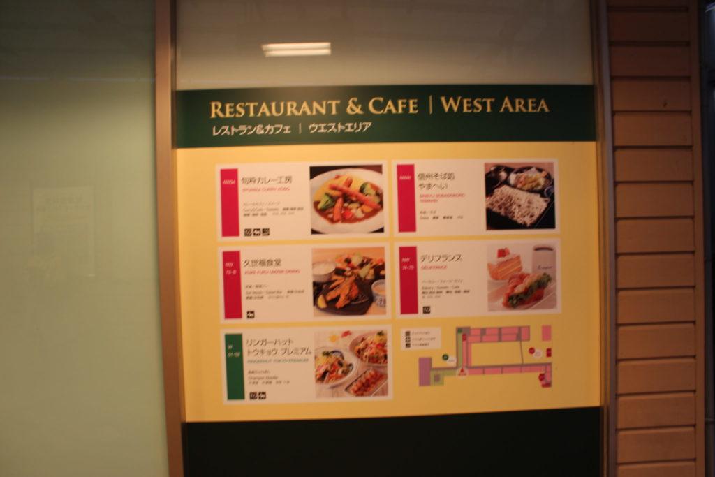 軽井沢アウトレットのウエストエリア内にあるレストラン&カフェの案内板